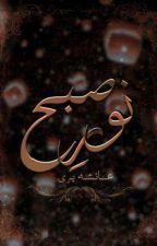 نورِ صبح ازقلم پریشے منصور۔ द्वारा ParisheyM7