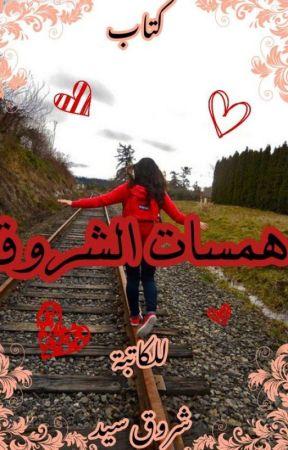 همسات الشروق by -_Shroo0ook_-