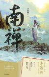Nan Chan  (南禅) cover