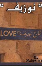 نُوْزِيْڨ¹'²® بقلم Nuluv_waza