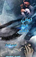 ثواني من حبك 💋 ((باللهجه العراقيه)) للكاتبه مريم انمار by Mariam_anmar