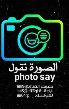 الصور تقول وتتحدث..؟  by _Dr_Nazik_27