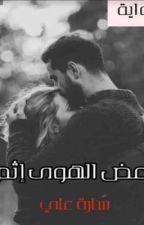بعض الهوى اثم  by sarahalqharaguli_97