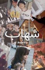 شهاب  by Anjail-u