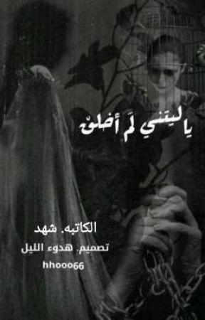 ياليتني لم اخلق  by nn87_332