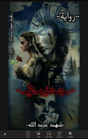 جحيمي    my hell     by shahdabdall