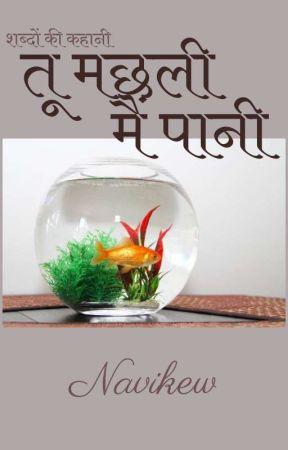 तू मछली मैं पानी by Navikew