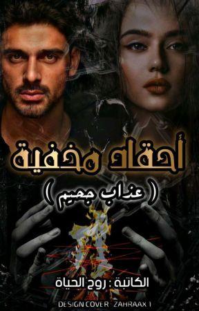 احقاد مخفية(عذاب جحيم) by hawytjhnm