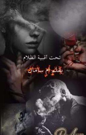تحت أقبية الظلام by Asoo_hade