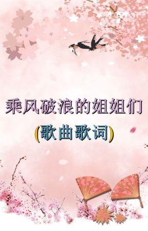 Chinese Dramas Story (Volume 3) Part 1/5 by Miyagami25