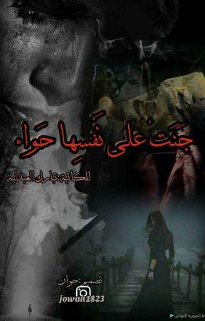 """جِنِتّ عٌلَى نِفَِّّسهأّ""""حٌوِأّء""""  by Al_bdalya_1983"""