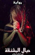 حبال مشنقة  by Madonna9799