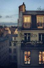 عماره حبنا / بقلم شمس مصريه by shamsmsrya