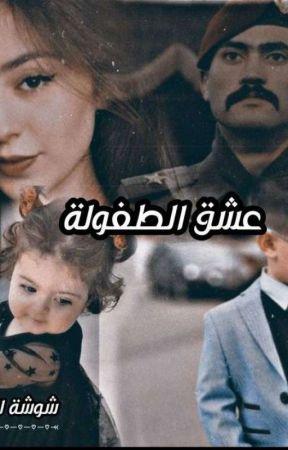 عشق الطفوله  by shireen_adel