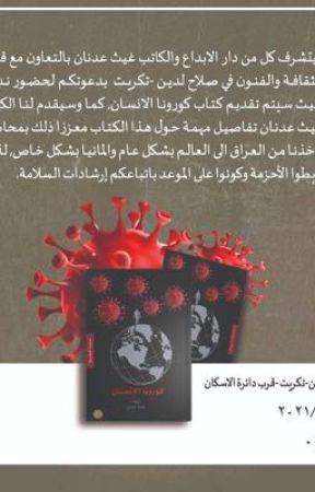 دعوة عامة للجميع الى الندوة الثقافية  by Ghaith-Adnan