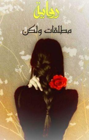 مطلقات ولكن  by hussein_h4