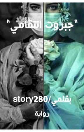 """""""جبروت انتقامي"""" by story280"""