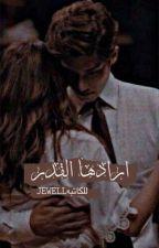 ارادها القدر by 1h_5sy