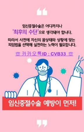 경상북도구미시 카톡CVB33 임신8주중절수술병원 산부인과인공중절비용 약물낙태금액 by ooangel143