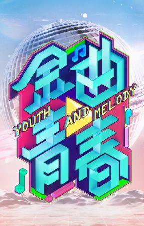 Youth And Melody (金曲青春) Song Lyrics by Miyagami25