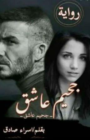 جحيم عاشق by HsamHsam4