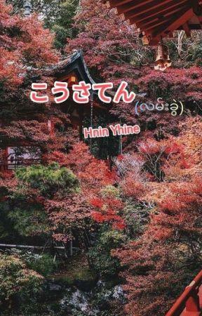အပင်အိုရဲ့ ခုံတန်းလေး ( အပင္အိုရဲ႕ ခုံတန္းေလး)  by HninRine