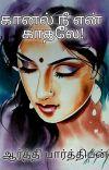 கானல் நீ என் காதலே! cover