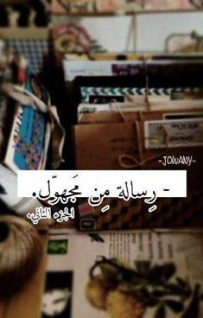 - رِسالة مِن مَجهوّل² by -JOWANY-