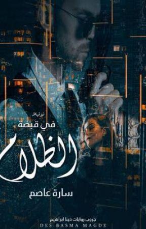 """في قبضة الظلام """"كاملة"""" by saraasem_"""