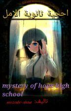 احجية ثانوية الامل   mystery of Hope High School by misaki_chan86