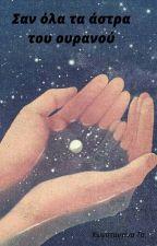 Σαν όλα τα άστρα του ουρανού από _dinaa_ts