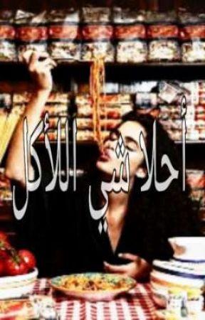 أحلا شي الأكل by yashmhs17