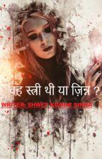 वह स्त्री थी या जिन्न : सत्य घटना पर आधारित कहानी द्वारा SHWETKUMARSINHA