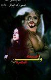 اليتيمه وابن البصره cover