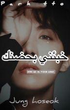 خبئني في حضنك 💜 by PARK_Tto