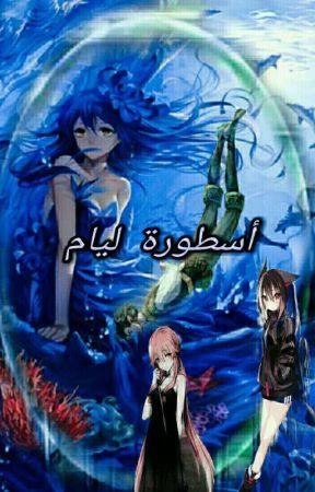 أسطورة ليام by AlaaGamal870