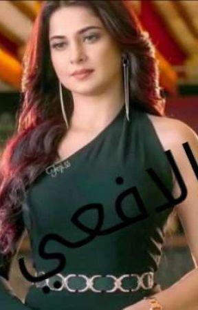 الافعى by HAGERSherif272