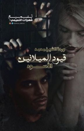 """قيود الميلانين  """"الاسود"""" by warda_alshikh"""