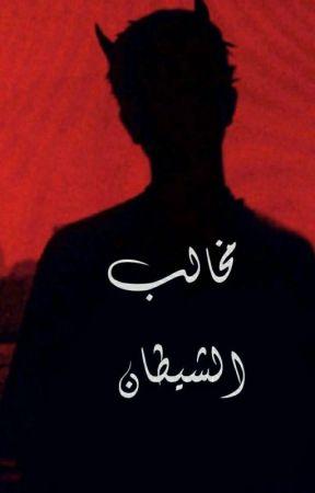 مخالب الشيطان by hasana_313