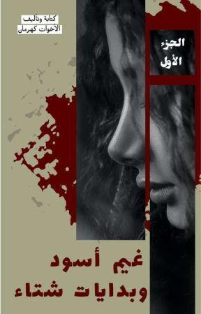 غيم أسود .. وبدايات شتاء ( كل اسبوع فصل ) by kahrmann88