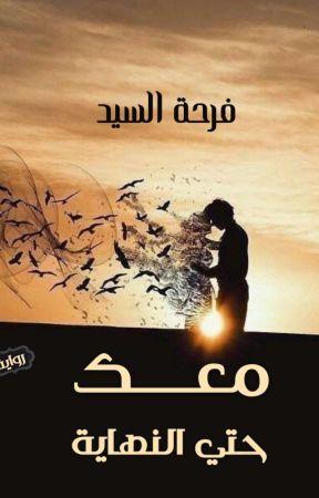 معك حتي النهـــاية (قيد الكتابة)   by farhaelsaid