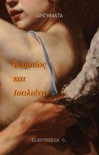 The Murderous Art Of Love από feyrele