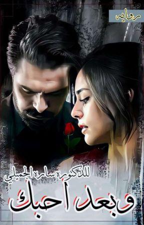 وبعد احبك .. بقلم الدكتوره ساره عبد الكريم by sara1995a