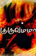 குருவம்மா द्वारा rockyrainasfc