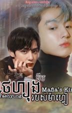 Mafia's Kim Taehyung  by jungyung13