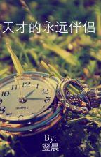 天才的永远伴侣 by HeartAzalea