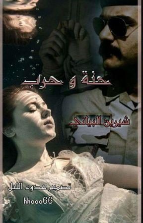 حنة وحرب  by shireen_adel