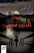 ديوان الى اين نمضي by mohmdalhlwani