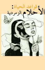 قواعد الحياة : الأحلام الزمردية  by lovelylouji