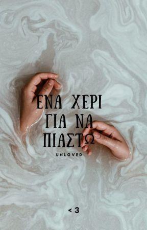 [Ένα χέρι για να πιαστώ] |√ by -UNLOVED__